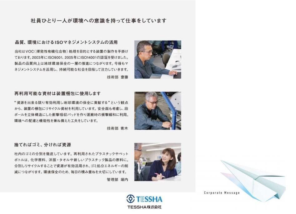 CorporateLeaf2page